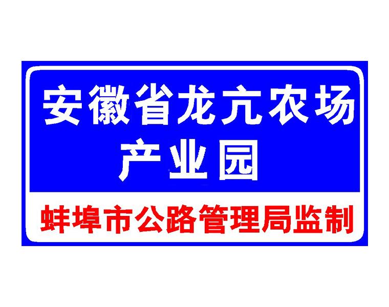 黑龙江指示标牌
