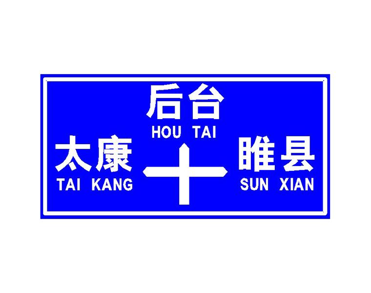 黑龙江指路标牌