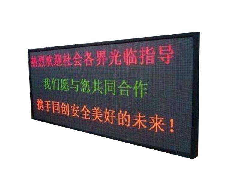 黑龙江信息屏